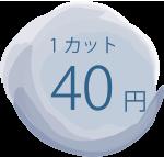 40YEN